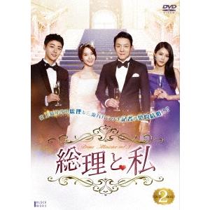 総理と私 DVD-BOX 2 【DVD】