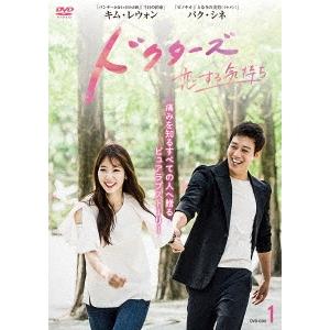 【送料無料】ドクターズ~恋する気持ち DVD-BOX1 【DVD】