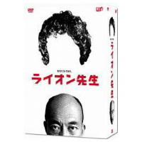 【送料無料】ライオン先生 DVD-BOX 【DVD】