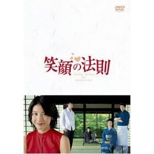 【送料無料】笑顔の法則 DVD-BOX 【DVD】
