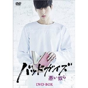 【送料無料】バッドガイズ-悪い奴ら- DVD-BOX 【DVD】