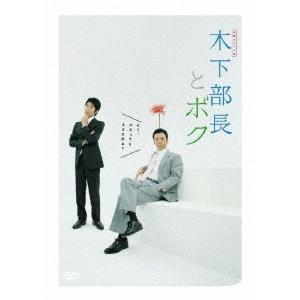 【送料無料】連続ドラマ小説 木下部長とボク 【DVD】