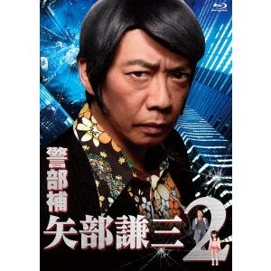 【送料無料】警部補 矢部謙三2 Blu-ray BOX 【Blu-ray】