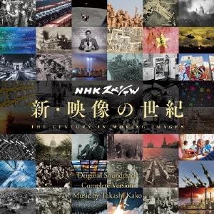 CD-OFFSALE 加古隆 NHKスペシャル 新 映像の世紀 お買い得 CD 低価格化 サウンドトラック 完全版 オリジナル