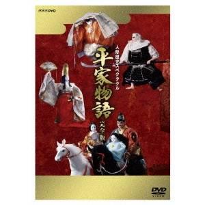 人形歴史スペクタクル 平家物語 完全版 DVD SPECIAL BOX 【DVD】