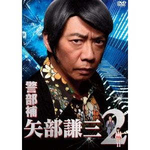 【送料無料】警部補 矢部謙三2 DVD BOX 【DVD】