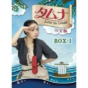 【送料無料】タムナ ~Love the Island~ DVD-BOX(1) 【DVD】