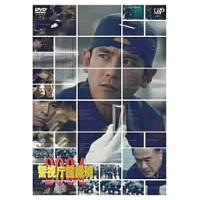 【送料無料】警視庁鑑識班2004 DVD-BOX 【DVD】