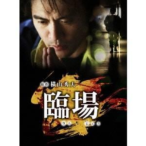 【送料無料】臨場 DVD-BOX 【DVD】