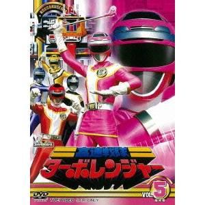 高速戦隊ターボレンジャー VOL.5 【DVD】
