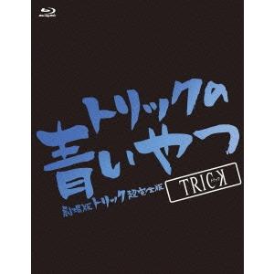 【送料無料】トリックの青いやつ-劇場版トリック超完全版Blu-ray BOX 【Blu-ray】