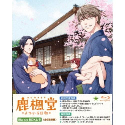 【送料無料】鹿楓堂よついろ日和 Blu-ray BOX 上巻 【Blu-ray】