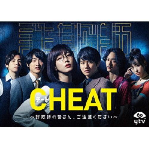 CHEAT チート ~詐欺師の皆さん、ご注意ください~ DVD-BOX(セット数予定) 【DVD】