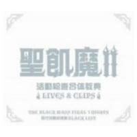 聖飢魔II活動絵巻合体教典~LIVE&CLIPS~ 【DVD】