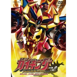 【送料無料】ガイキング LEGEND OF DAIKU-MARYU DVD-COLLECTION VOL.2<完> 【DVD】