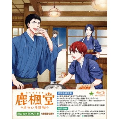 【送料無料】鹿楓堂よついろ日和 Blu-ray BOX 下巻 【Blu-ray】