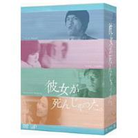 【送料無料】彼女が死んじゃった。DVD-BOX 【DVD】
