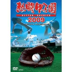 <title>希望者のみラッピング無料 熱闘甲子園 2009 DVD</title>