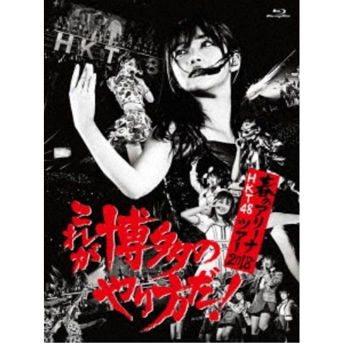 HKT48/HKT48春のアリーナツアー2018 ~これが博多のやり方だ!~ 【Blu-ray】