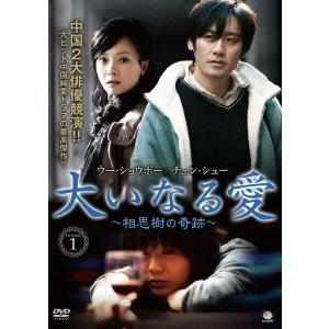 大いなる愛 ~相思樹の奇跡~ DVD-BOX1 【DVD】