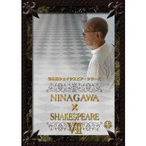 【送料無料】NINAGAWA×SHAKESPEARE VII DVD-BOX 【DVD】