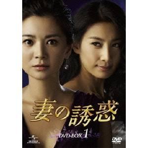 【送料無料】妻の誘惑 DVD-BOX 1 【DVD】