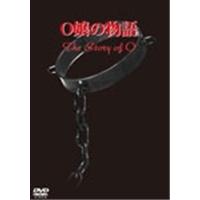 【送料無料】O嬢の物語 ヘアー無修正完全版 [5巻セットDVD] 【DVD】