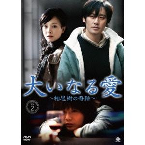 大いなる愛 ~相思樹の奇跡~ DVD-BOX2 【DVD】