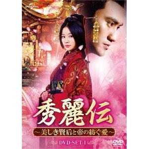 【送料無料】秀麗伝~美しき賢后と帝の紡ぐ愛~ DVD-SET1 【DVD】