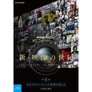 NHKスペシャル 新・映像の世紀 第6集 あなたのワンカットが世界を変える 21世紀の潮流 【Blu-ray】