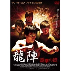 龍陣 -覇拳の掟- まとめ買い特価 DVD 最安値
