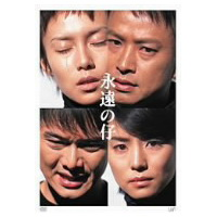 【送料無料】永遠の仔 DVD-BOX 【DVD】