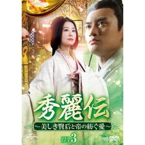 メイルオーダー 格安 秀麗伝~美しき賢后と帝の紡ぐ愛~ DVD-SET3 DVD