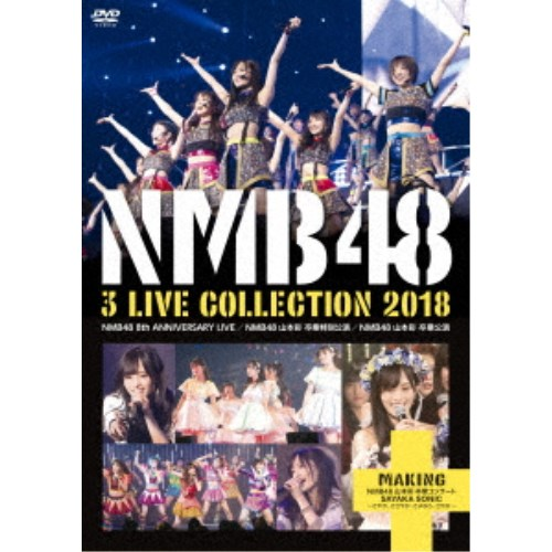NMB48/NMB48 3 LIVE COLLECTION 2018 【DVD】