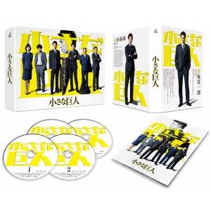 小さな巨人 Blu-ray BOX 【Blu-ray】