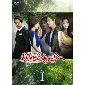【送料無料】親愛なる者へ DVD-BOX I 【DVD】