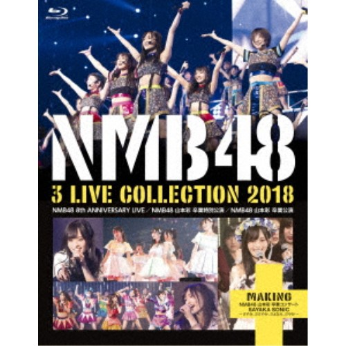 NMB48/NMB48 3 LIVE COLLECTION 2018 【Blu-ray】