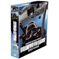 【送料無料】韓国特殊部隊 DVD-BOX 【DVD】