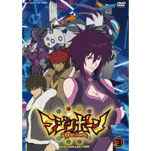 【送料無料】マジンボーン DVD COLLECTION VOL.3 【DVD】