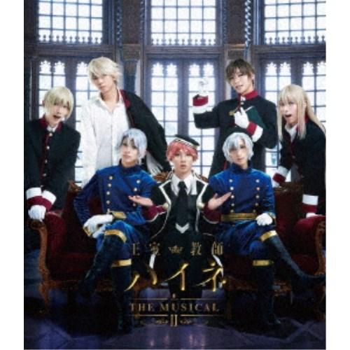 王室教師ハイネ-THE MUSICALII-《通常版》 【Blu-ray】