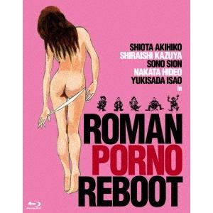 【送料無料】ロマンポルノ・リブート コンプリートBOX 【Blu-ray】