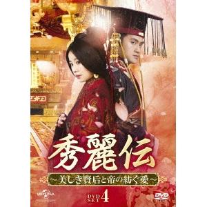【送料無料】秀麗伝~美しき賢后と帝の紡ぐ愛~ DVD-SET4 【DVD】