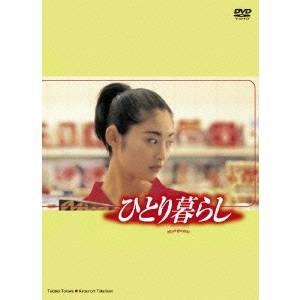 【送料無料】ひとり暮らし 【DVD】