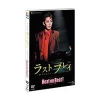 ラストプレイ/Heat on Beat! 【DVD】