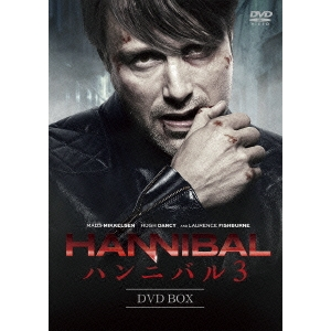 HANNIBAL/ハンニバル3 DVD BOX 【DVD】