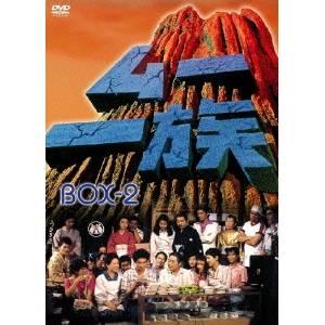 ムー一族 DVD-BOX 2 【DVD】