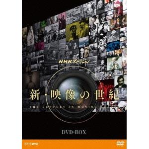【送料無料】NHKスペシャル 新・映像の世紀 DVD-BOX 【DVD】