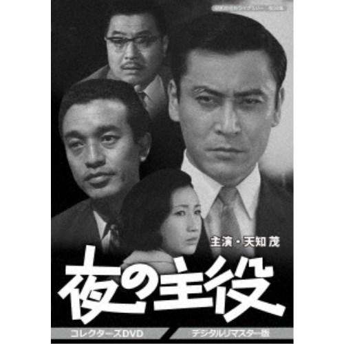 夜の主役 コレクターズDVD <デジタルリマスター版> 【DVD】