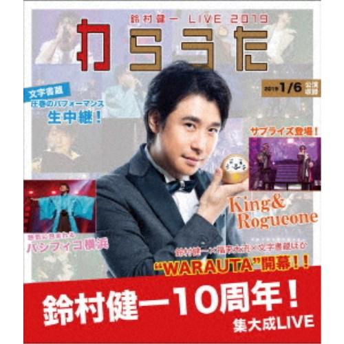 鈴村健一/鈴村健一 LIVE 2019 WARAUTA LIVE Blu-ray 【Blu-ray】