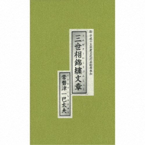 常磐津一巴太夫/三世相錦繍文章 平成15年度文化庁芸術祭参加 【CD】